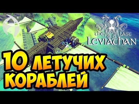 The Last Leviathan ► ПОСЛЕДНИЙ ЛЕВИАФАН - 10 летающих кораблей