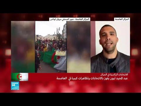 شعارات جديدة يطلقها المتظاهرون بعد إعلان نتائج الانتخابات الرئاسية في الجزائر  - نشر قبل 3 ساعة