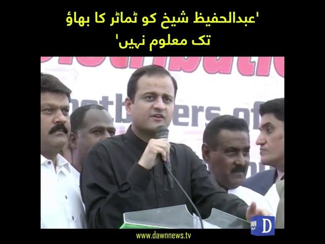 'Abdul Hafeez Sheikh ko Timator kay bhao tak maloom nahi'