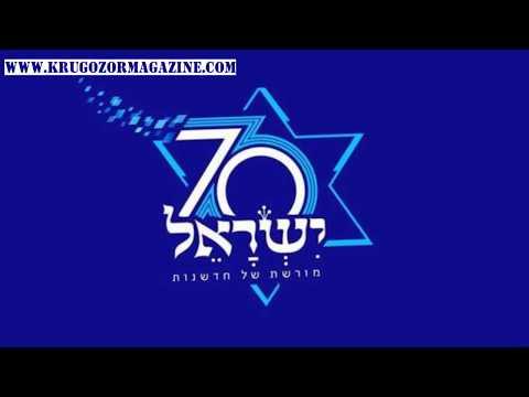70 лет независимости Израиля