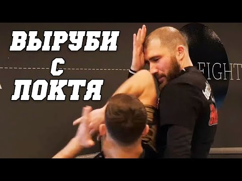 Как БИТЬ ЛОКТЯМИ — техника от Влада Григорьева