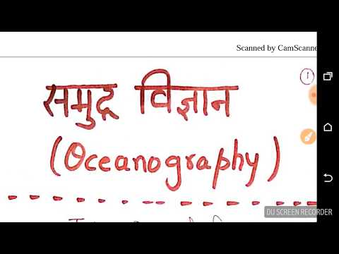 समुद्र विज्ञान Oceanography oceanology marine science geogra