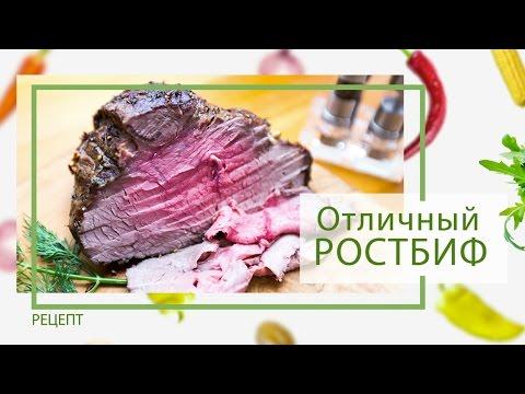Рецепт Мясо Как приготовить классический ростбиф от Василия Емельяненко
