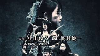 11/11(金) 開幕!舞台『あずみ~戦国編~』 有森也実 検索動画 28