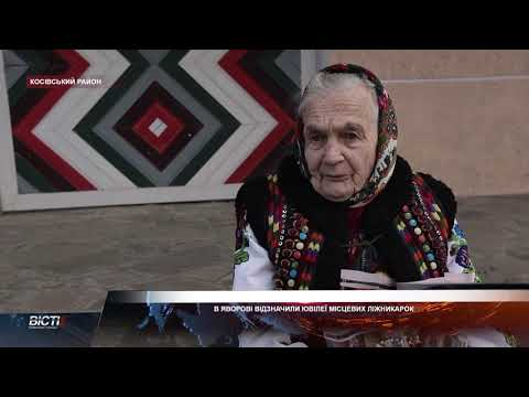 В Яворові Косівського району вшанували ліжникарок