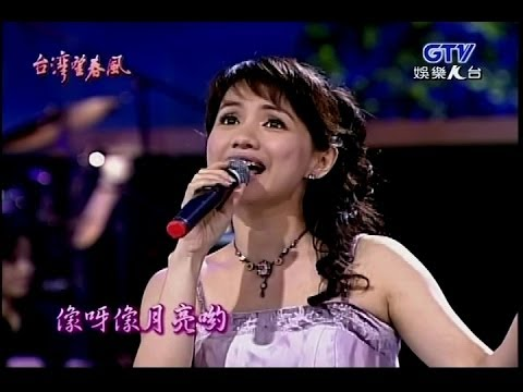 蔡幸娟 [願嫁漢家郎]2首(現場演唱)