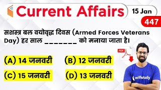 5:00 AM - Current Affairs Quiz 2020 by Bhunesh Sir | 15 January 2020 | Current Affairs Today