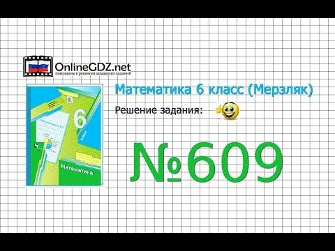 Задание №609 - Математика 6 класс (Мерзляк А.Г., Полонский В.Б., Якир М.С.)