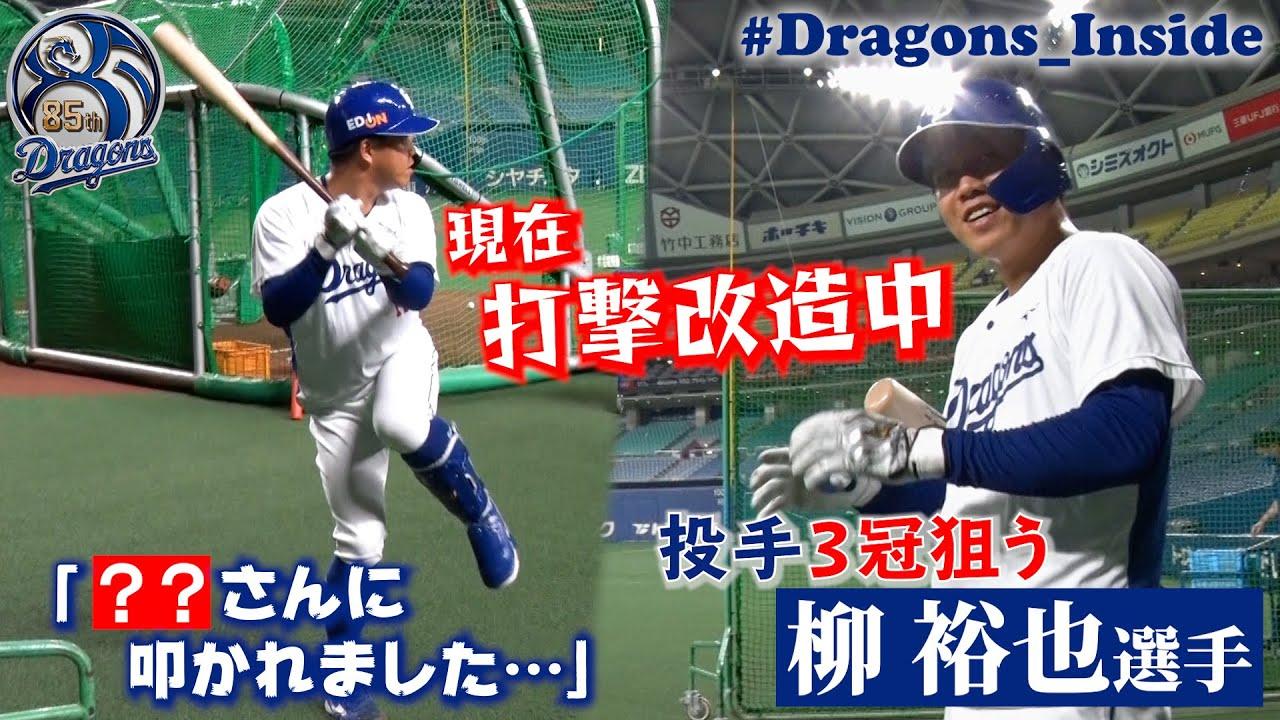 【 #Dragons_Inside 】投手3冠狙う #柳裕也 選手が打撃改造中! モデルはあの選手!