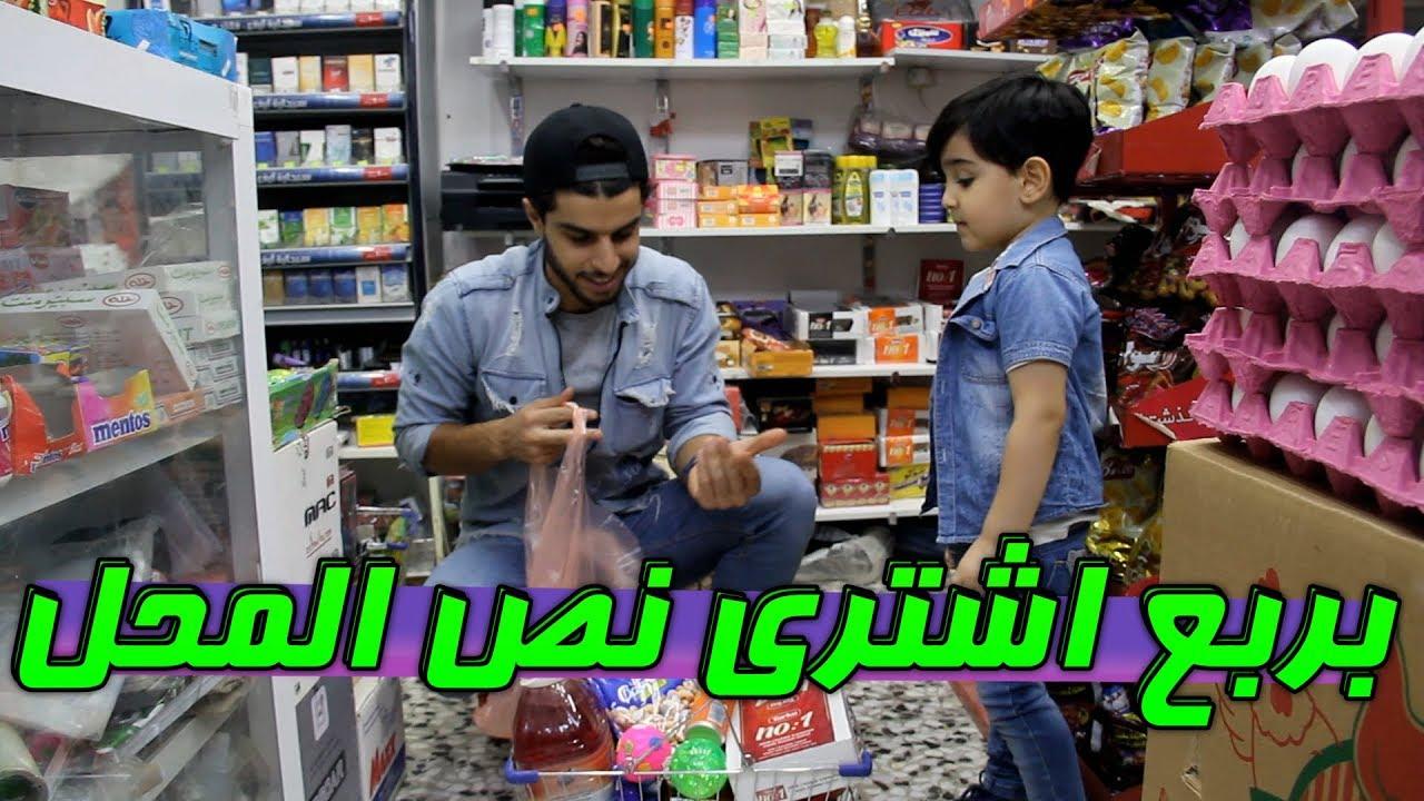جيل الايباد والتسوق 🛒#تحشيش 2018 😂#عمار ماهر💯