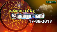 Today astrology இன்றைய ராசி பலன் 17-08-2017 Today astrology in Tamil Show Online