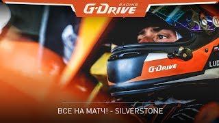 """#ВсеНаМатч! G-Drive Racing - обзор """"6 часов Сильверстоуна"""""""