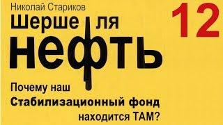 Н. СТАРИКОВ «ШЕРШЕ ЛЯ НЕФТЬ» - ГЛАВА 12