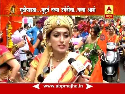 गुढीपाडवा : मुंबई : गिरगावमधील शोभायात्रेत 'बुलेटराणी' अपर्णा बांदोडकर यांचाही सहभाग