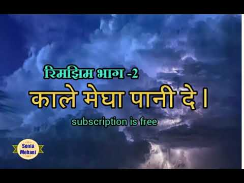 Kaale Megha Paanee De ( animated and explained) from rimjhim bhaag 2,NCERT,CBSE