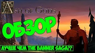 Обзор игры Ash of Gods Redemption (Лучше чем The Banner Saga?)
