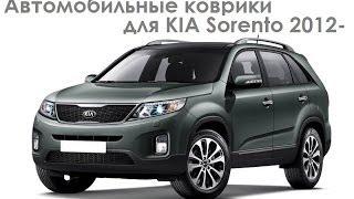 Автомобильные коврики в салон Киа Соренто (Kia Sorento) Luxmats.ru(, 2014-06-11T18:28:17.000Z)