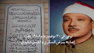 لقب بـ«صوت مكة» وقرأ في «الأقصى».. معلومات عن الشيخ عبدالباسط عبدالصمد