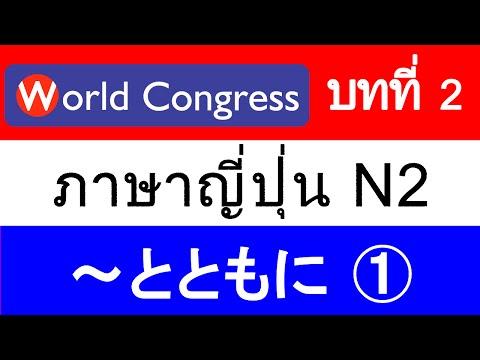 """ภาษาญี่ปุ่น N2-2 """"~とともに ①"""" World Congress"""