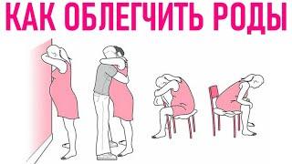 КАК ОБЛЕГЧИТЬ РОДЫ Как подготовиться к родам