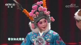 [梨园闯关我挂帅]京剧《挡马》选段 演唱:马德华 方晓莉  CCTV戏曲 - YouTube