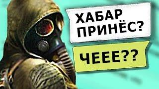 ПРАНК ИГРОЙ STALKER