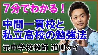 中高一貫校の勉強方法の続き⇒http://tyugaku.net/tyuukouikkann.html 7...