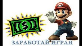 Заработок на игре! 1000 рублей за 24 часа!