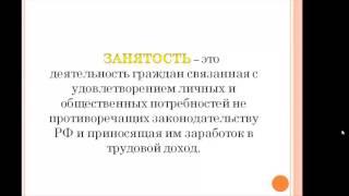 видео Особенности государственного регулирования российской экономики