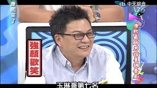 2014.09.15康熙來了完整版 康熙最帥男諧星調查局