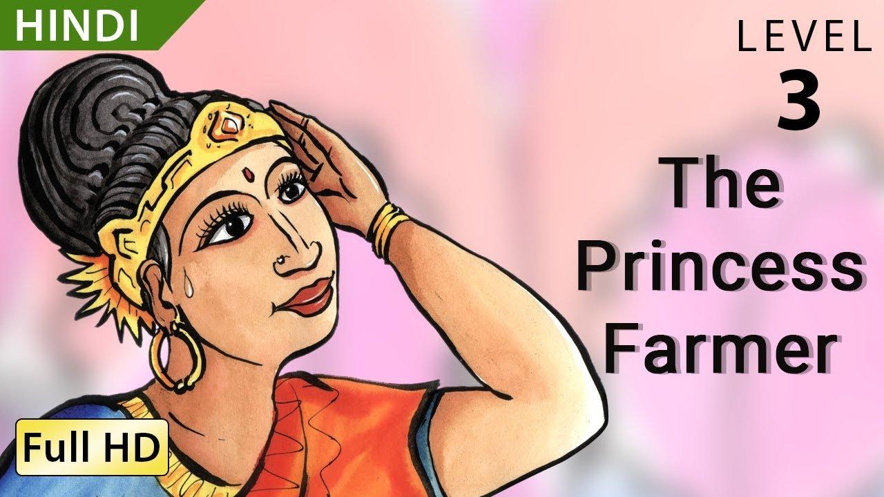 किसान राजकुमारी : Learn Hindi with subtitles - Story for Children