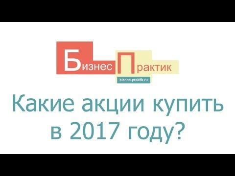 Какие акции покупать в 2017 году?