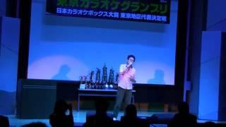2014.06.08 渋谷/シダックス・カルチャーホールにて東京カラオケグラン...