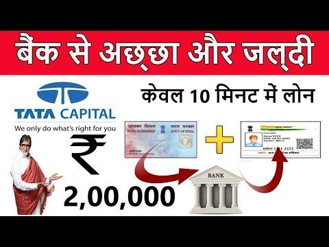 Get ₹ 2,00,000 Tata Capital Personal Loan | Paperless Loan | Tata Capital Online Loan