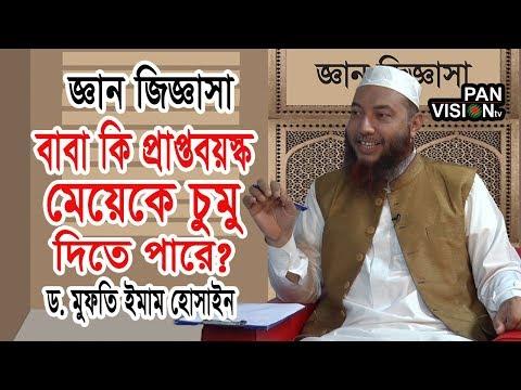 বাবা কি প্রাপ্তবয়স্ক মেয়েকে চুমু দিতে পারে? Dr. Mufti Imam Hossain | Syed Al Jaber Ahmed