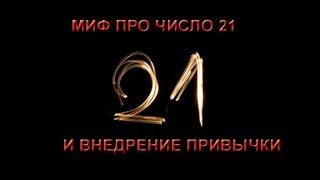 Игорь Зыден - Миф про число 21 и внедрение привычки