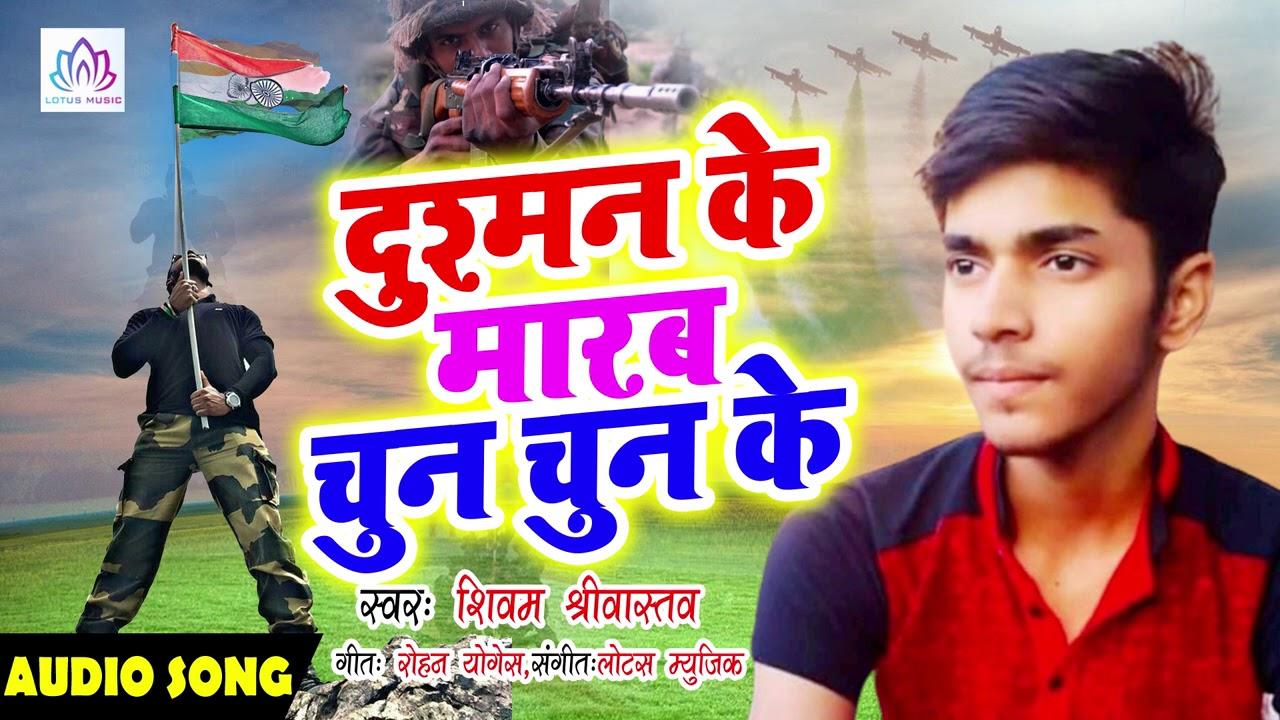 Bhojpuri Deshbhakti Song 2020 - दुश्मन के मारब चुन चुन के - Shivam Shrivastav - New Deshbhakti Song