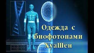 Хуашен лечебная одежда биофотоны компания Хуашен продукция каталог