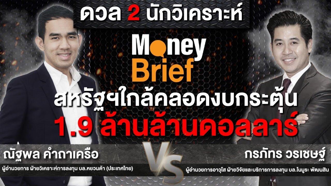 🔴 [Live] Money Brief : สหรัฐฯ ใกล้คลอดงบกระตุ้น 1.9 ล้านล้านดอลลาร์