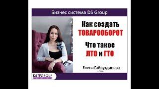 2. Как создать товарооборот. Что такое ЛТО и ГТО. Лена Гайнутдинова