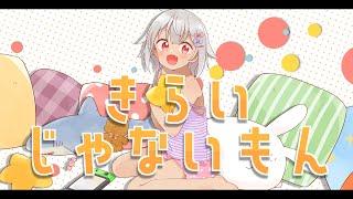 きらいじゃないもん - 大室櫻子(加藤英美里) (Cover) / 葉山舞鈴