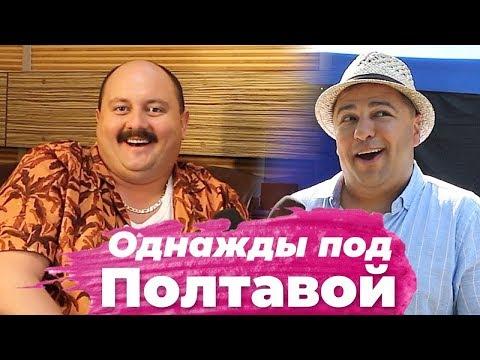 Однажды под Полтавой 8 сезон / Окей Дуся