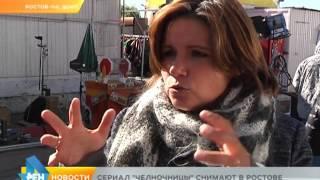 Сериал «Челночницы» снимают в Ростове