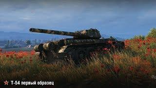 Т-54 перший зразок / Майстер / Рибальська бухта