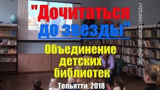 Проект ''Дочитаться до звезды'',  Тольятти. Записки горожанина #161