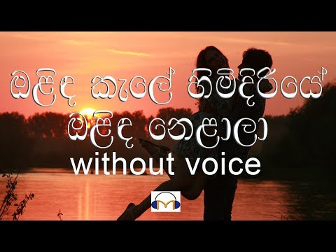 Olinda Kale Karaoke (without voice) ඔළිඳ කැලේ හිමිදිරියේ