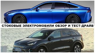 Электро кроссовер и седан обзор и тест-драйв Автопанорама: Hyundai Nexo, Toyota Mirai, Kia e-Niro