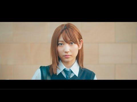 住野よる/この気持ちもいつか忘れる [Promotion Video]出演 志田愛佳