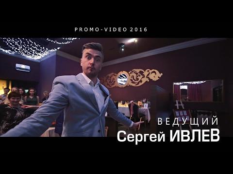 Ведущий Сергей Ивлев - промо 2016
