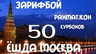 Хоразм,ЗАРИФБОЙ Рахматжон Курбонов 50 ёшда МОСКВА Хоразм,ЗАРИФБОЙ